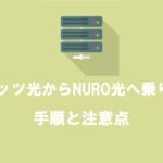 フレッツ光からNURO光へ乗り換え手順