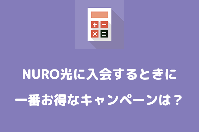 NURO光のキャンペーン比較