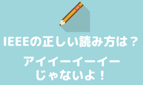 IEEEの正しい読み方