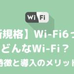 Wi-Fi6の特徴