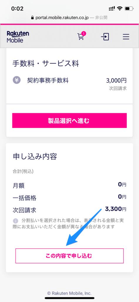 楽天UN-LIMIT SIMタイプ変更手続き画面6