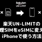 楽天UN-LIMITをeSIMに変更する方法