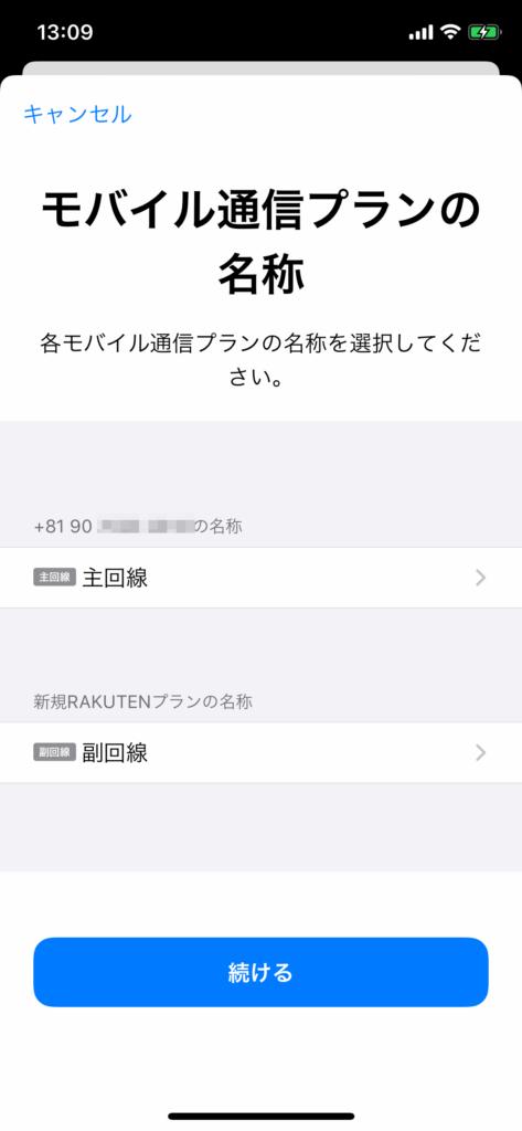 iPhone-eSIM-4