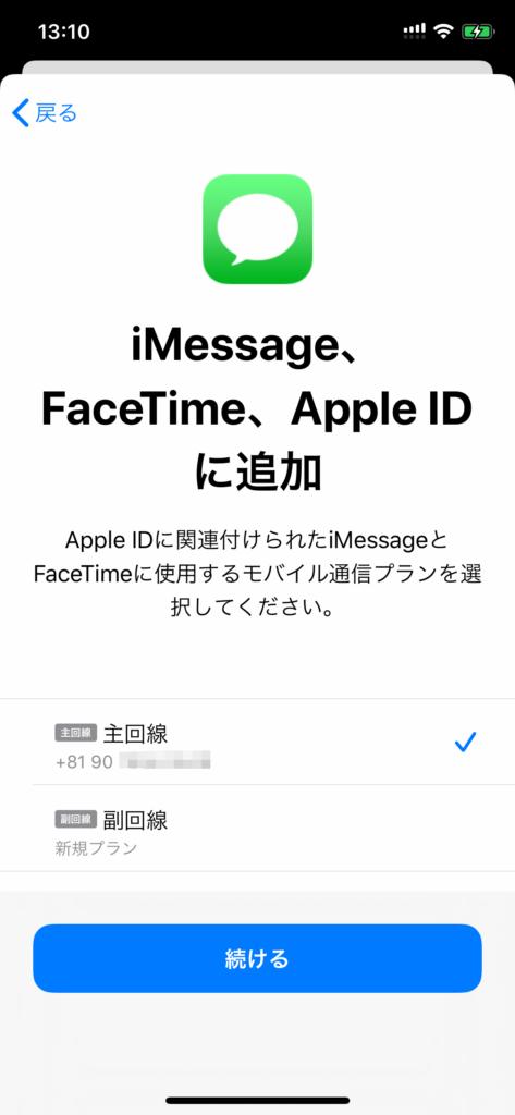iPhone-eSIM-7