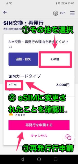 アンリミットSIM変更手順1