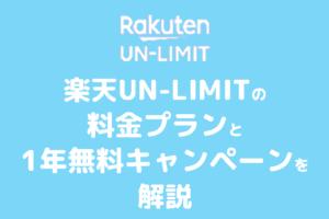 楽天UN-LIMIT1年無料キャンペーン