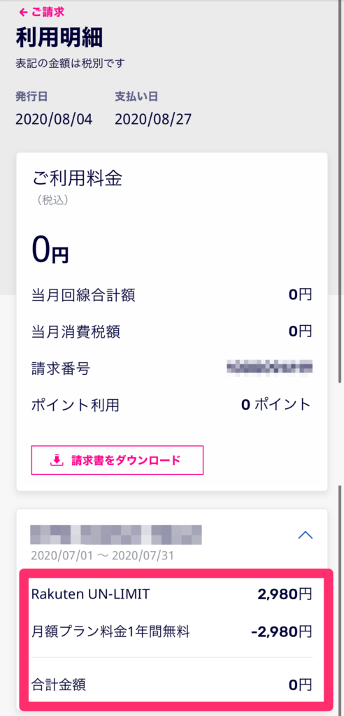 rakuten-unlimit-bill2