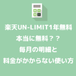rakuten-unlimit-bill3