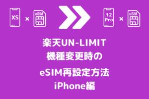 楽天UN-LIMITのeSIM機種変更設定方法