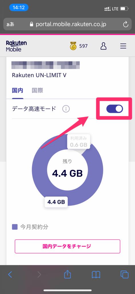 楽天UN-LIMITデータ高速モード