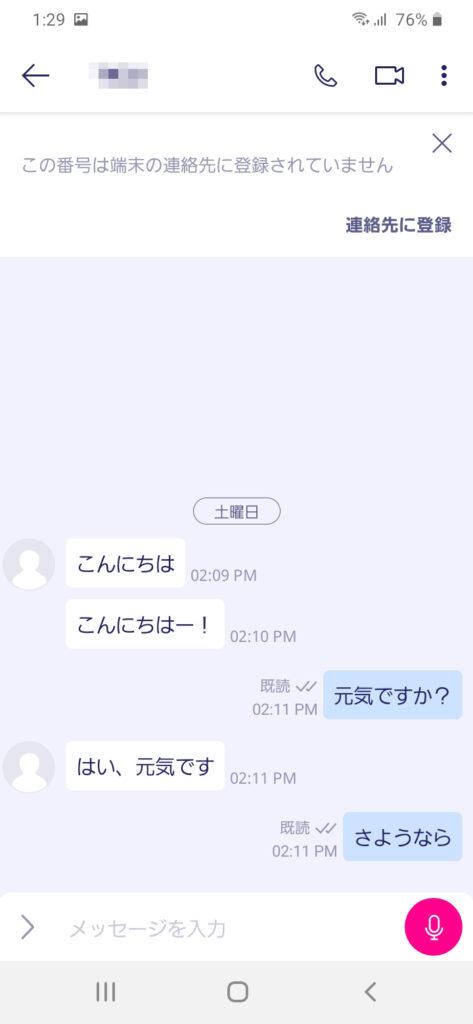 a20 rakuten link sms
