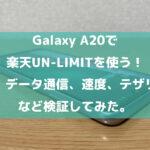 Galaxy A20で楽天モバイルを使う