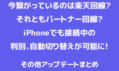 iPhoneで楽天回線、パートナー回線の判別が可能に